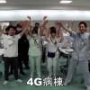 ようかい体操第一を踊る伊勢赤十字病院方々が話題
